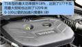 发动机提升价格不变 试驾新沃尔沃XC60 T5