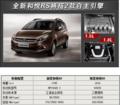 江淮新和悦RS车展上市 放弃三菱1.8L发动机