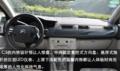 东风雪铁龙C5内饰:简洁大方 功能齐全