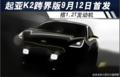 起亚K2跨界版9月12日首发 搭1.2T发动机
