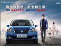 东风日产启辰D50高品质舒适轿车新上市