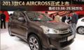 舒适运动2013款雪铁龙C4 Aircross上市 售19.98-27.98万