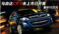 2013款马自达CX-9 动力不变/配置升级安全可靠