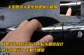 讴歌tl车门质量测评