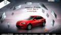 Mazda3经典舒适