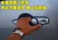 Mazda3经典车门质量测评