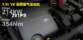 福特探险者:发动机适应力强 93#汽油即可满足