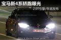宝马新4系轿跑曝光 2.0T引擎/年底发布