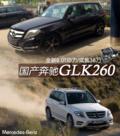 2.0T动力/或售38万 国产奔驰GLK260曝光