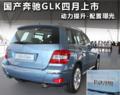 发动机给力 售价40.8万-55.7万元 北京奔驰GLK四月上市