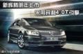新辉腾明年上市 采用宾利4.0T引擎