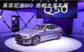英菲尼迪Q50携全新动力亮相北美车展
