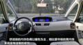 C4毕加索安全保障 七安全气囊和加强车架