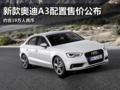 新款奥迪A3配置售价公布 约合19万人民币