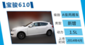 """宝骏A级两厢车命名""""610"""" 搭载1.5L引擎"""