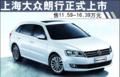 动力出色 上海大众朗行正式上市 售11.59-16.39万