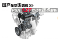 国产车型也尝鲜 PSA 1.2T发动机技术解析