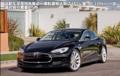 Tesla Model S纯电动轿车 续航480公里