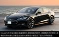 特斯拉Model S 外观动感