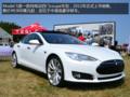 4秒破百/纯电动 特斯拉Model S实拍解析