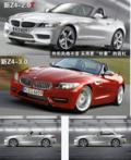 动力降低 宝马新Z4将换装四缸2.0T发动机