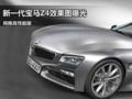 质量过硬 新一代宝马Z4效果图曝光 将推高性能版