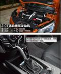 科技与生活并行 纳智捷优6 SUV 2.0T试驾