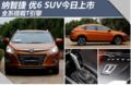 纳智捷 优6 SUV上市 全系搭载T引擎性能出色