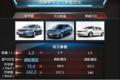 性能出色 解码新帝豪1.3T引擎动力远超大众1.4T