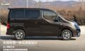 郑州日产NV200上市 售10.48万起