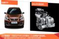 启辰R30今年三季度上市 售价低于新赛欧