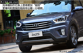配置丰富北京现代-ix25 将于10月10日正式上市