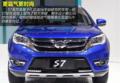 比亚迪S7购车手册 推荐2.0TID 舒适安全
