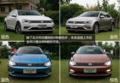 上海大众凌渡外观实拍 轿跑式设计