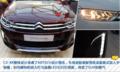 东风雪铁龙C3-XR全球首发 12月份上市