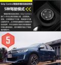 数说东风雪铁龙C3-XR 配置远超同级车
