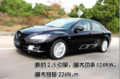 二代Mazda6 睿翼性能篇