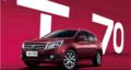 启辰T70主推六款车型 外观大气 将于1月10日正式上市
