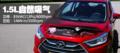 国产suv江淮瑞风S3发动机表现出色