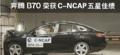 配置丰富 奔腾B70获C-NCAP五星安全评价 9.98万起