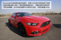 外观大气 福特全新野马今日上市 2.3T预售价42万元起