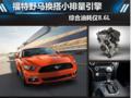 进口福特野马换搭小排量引擎 综合油耗仅8.6L