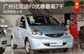 广州比亚迪F0 经济舒适小车