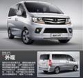 江淮中型MPV M3外观大气 将于3月18日上市