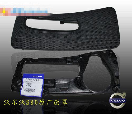 沃尔沃S80内饰音响改装