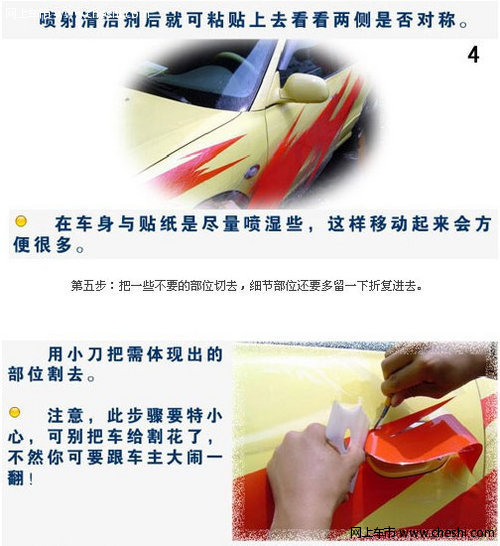 森雅拉花 贴纸详细介绍使用方法【图】