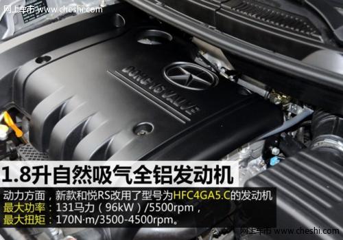 上海车展上市 江淮新款和悦RS配置曝光高清图片