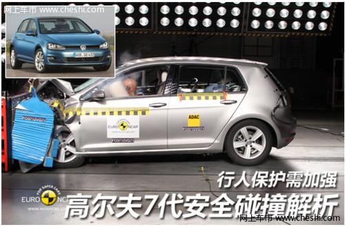 根据euro-ncap碰撞测试报告显示,2012款大众高尔夫7车型在高清图片