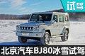 钢铁大肌霸的冰雪情 北京汽车BJ80冰雪试驾