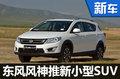 东风风神推AX1小型SUV 竞争江淮瑞风S3